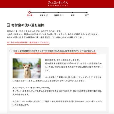 ふるさと納税ガバメントクラウドファンディング(犬保護・避難所や動物愛護)
