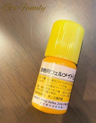 犬の外耳炎・マラセチア治療薬「ウェルメイトL3」
